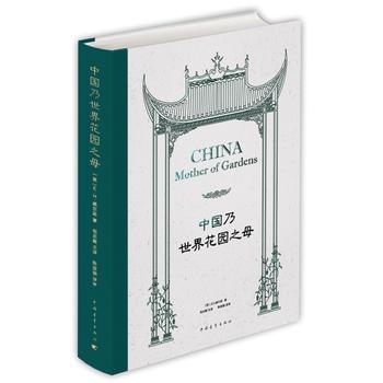中国乃世界花园之母(精装)