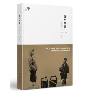 雾中风景 中国电影文化1978-1998(精装)