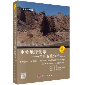生物地球化学——全球变化分析(原书第三版)