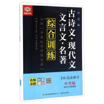 古诗文现代文文言文名著综合训练(中考版适合9年级使用智慧版)/多维阅读课堂