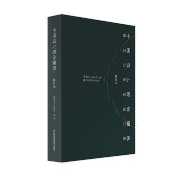 中国设计理论辑要(修订本)