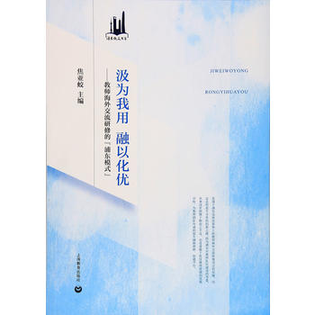 """汲为我用 融以化优——教师海外交流研修的""""浦东模式"""""""