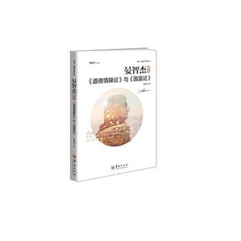 晏智杰解读《道德情操论》与《国富论》