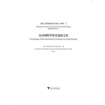 浙江大学艺术与考古研究(特辑一):宋画国际学术会议论文集
