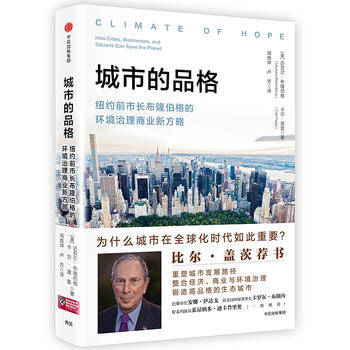 城市的品格:纽约前市长布隆伯格的环境治理商业新方略