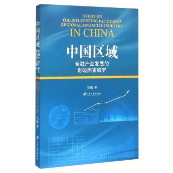 中国区域金融产业发展的影响因素研究