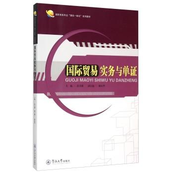 国际贸易实务与单证(国际商务专业理实一体化系列教材)