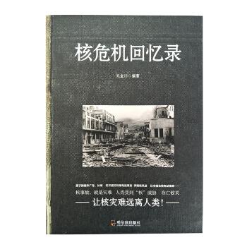 核危机回忆录