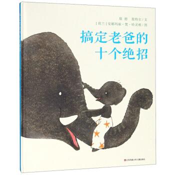 耕林童书馆:搞定老爸的十个绝招(精装)