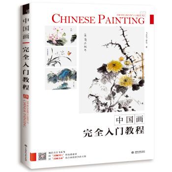 中国画完全入门教程