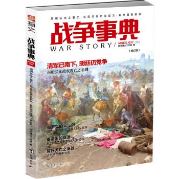 战争事典037:南明弘光之覆亡·乌克兰哥萨克起义·秦帝国的崩溃(修订版)