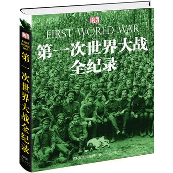 DK第一次世界大战全纪录(修订版)