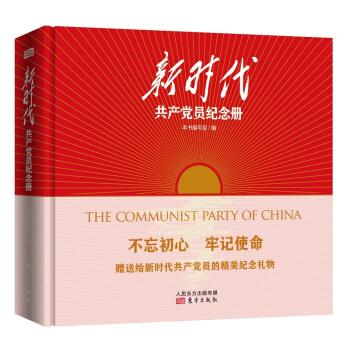 新时代共产党员纪念册(精装)