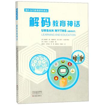 国外当代教育研究译丛:解码教育神话