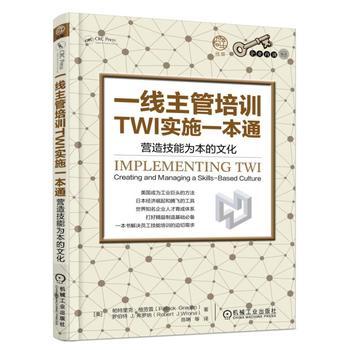 一线主管培训TWI实施一本通:营造技能为本的文化