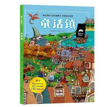 尚童童书:童话镇
