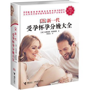 DK新一代受孕怀孕分娩大全(精装)