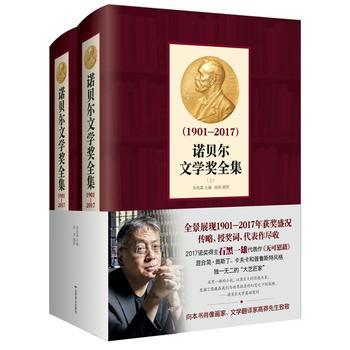 诺贝尔文学奖全集(1901-2017)(上下卷)