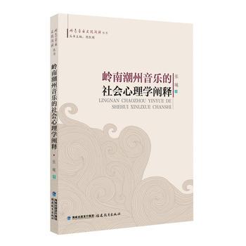岭南潮州音乐的社会心理学阐释