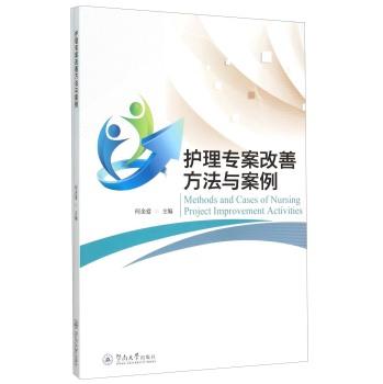 护理专案改善方法与案例