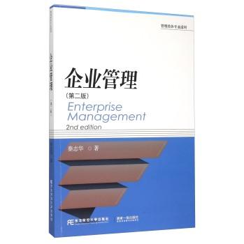 企业管理(管理类各专业适用第2版)