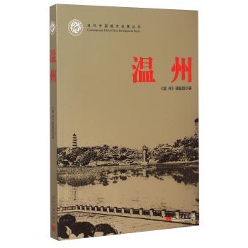 温州/当代中国城市发展丛书
