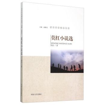 莫红小说选