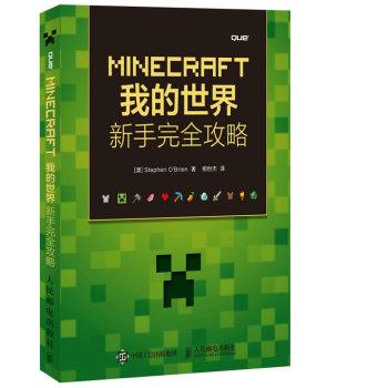 MINECRAFT我的世界 新手完全攻略