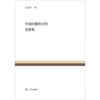 复旦百年经典文库:中国问题的分析 荒谬集