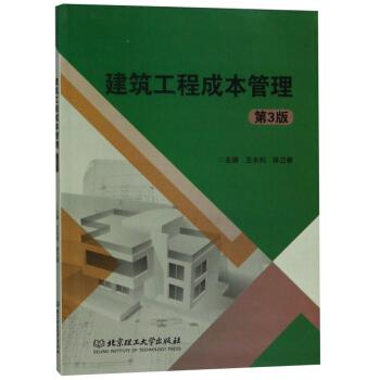 建筑工程成本管理(第3版)