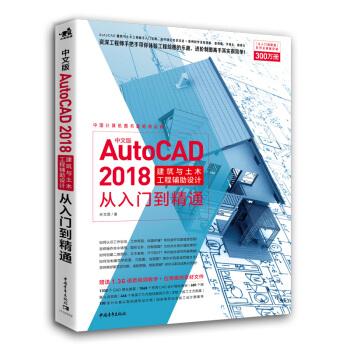 中文版AutoCAD:2018建筑与土木工程辅助设计从入门到精通