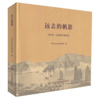 远去的帆影——1870~1980年的汉江