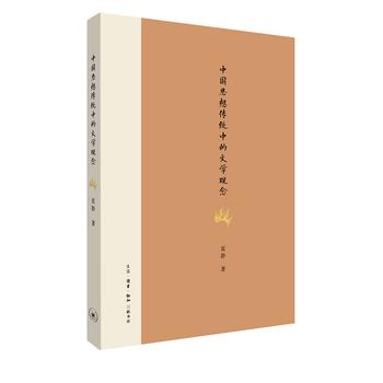 中国思想传统中的文学观念