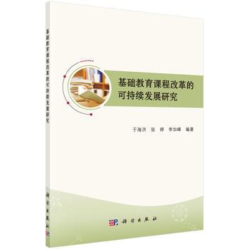 基础教育课程改革的可持续发展研究