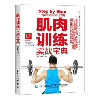肌肉训练实战宝典(附赠DVD光盘)