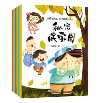 爱与智慧亲子阅读新绘本:隔壁的孩子+秘密藏宝图+再见我的小树等(套装共6册)