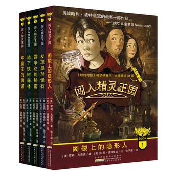 闯入精灵王国系列:地下铁树森林+发现显形怪石+露辛达的秘密+阁楼等(套装共5册)