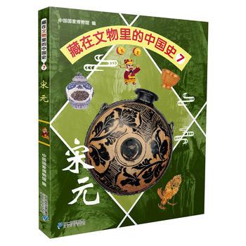 藏在文物里的中国史7 宋元