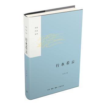 行水看云(精)——李浩作品系列