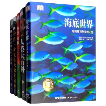DK新世纪家庭博物馆1(全五部)