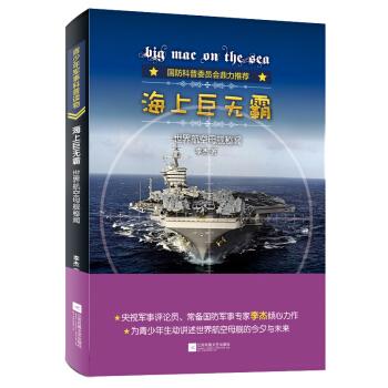 海上世无霸:世界航空母舰秘闻