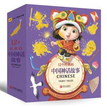 小红马图画书 12个经典的中国神话故事(套装共12册 赠海报+贴纸)