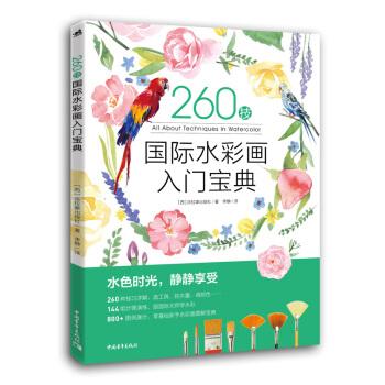 260技:国际水彩画入门宝典