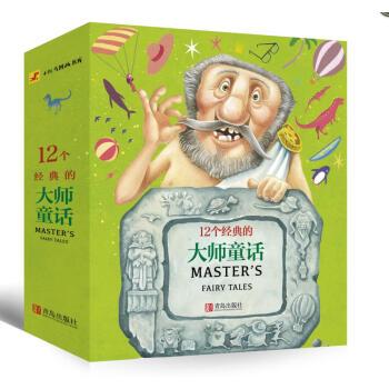 小红马图画书 12个经典的大师童话(套装共12册 赠海报+贴纸)