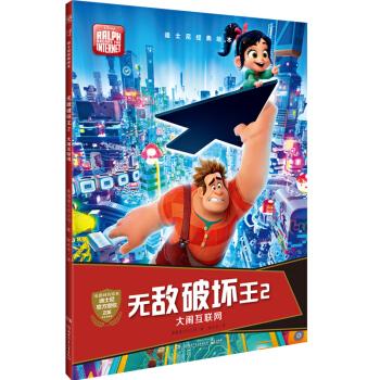 迪士尼经典绘本·无敌破坏王2 :大闹互联网