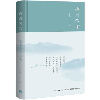 西洲何处:夏磊散文选集(精装)