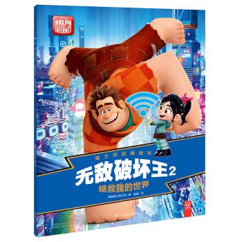迪士尼经典绘本·无敌破坏王2 拯救我的世界