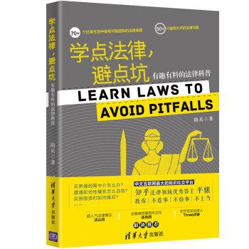学点法律,避点坑:有趣有料的法律科普