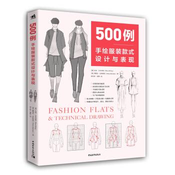 500例:手绘服装款式设计与表现