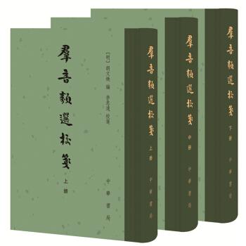 群音类选校笺(套装全3册)(精装)